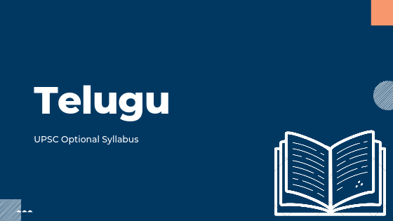 Telugu syllabus for upsc